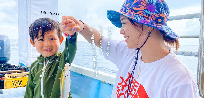 石垣島釣り船ファミリーフィッシング